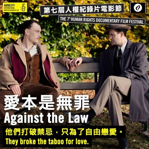 against_the_law