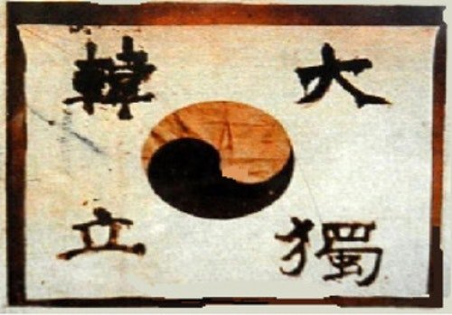 This flag was made by Ahn Jung-Geun, a Korean independence activist who died in 1910. Ahn's_Taegukgi 안중근이 혈서로 대한독립(大韓獨立)이라고 쓴 태극기