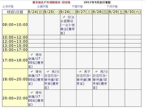 9_24_田徑場
