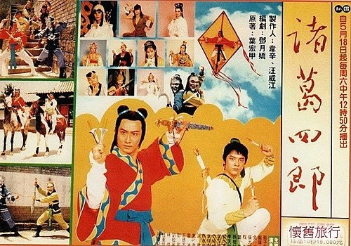 Zhu-ge Si-Liang