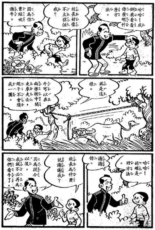 Liu Hsing-chin comic