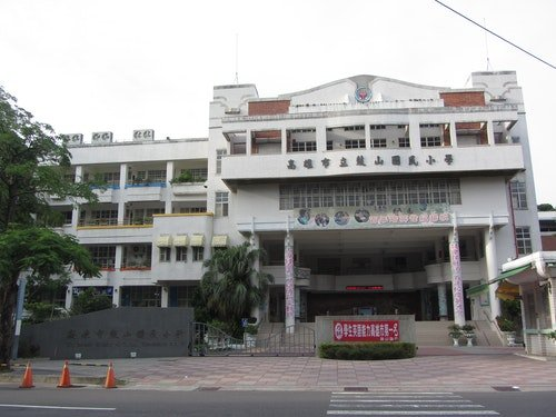Kaohsiung_Municipal_Gushan_Elementary_Sc