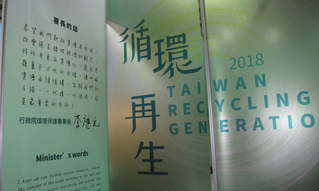 回收綠報報#41|環保科技成果展現!讓國際看見臺灣循環經濟的堅強實力