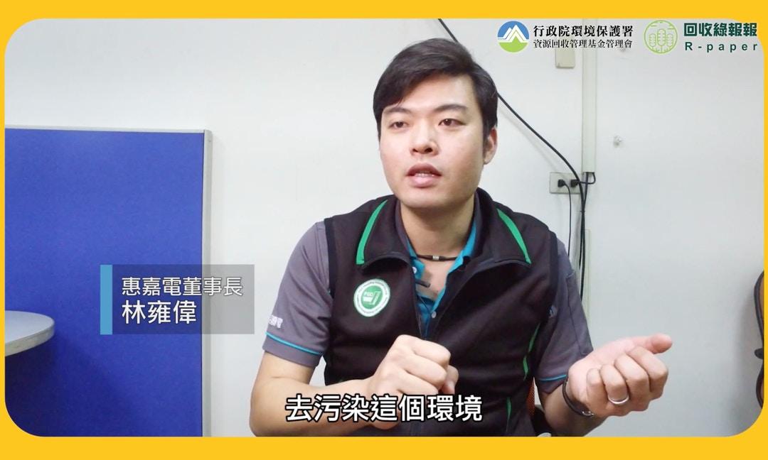 回收綠報報#47|廢棄物處理業領導商-惠嘉電 貫徹資源再生精神