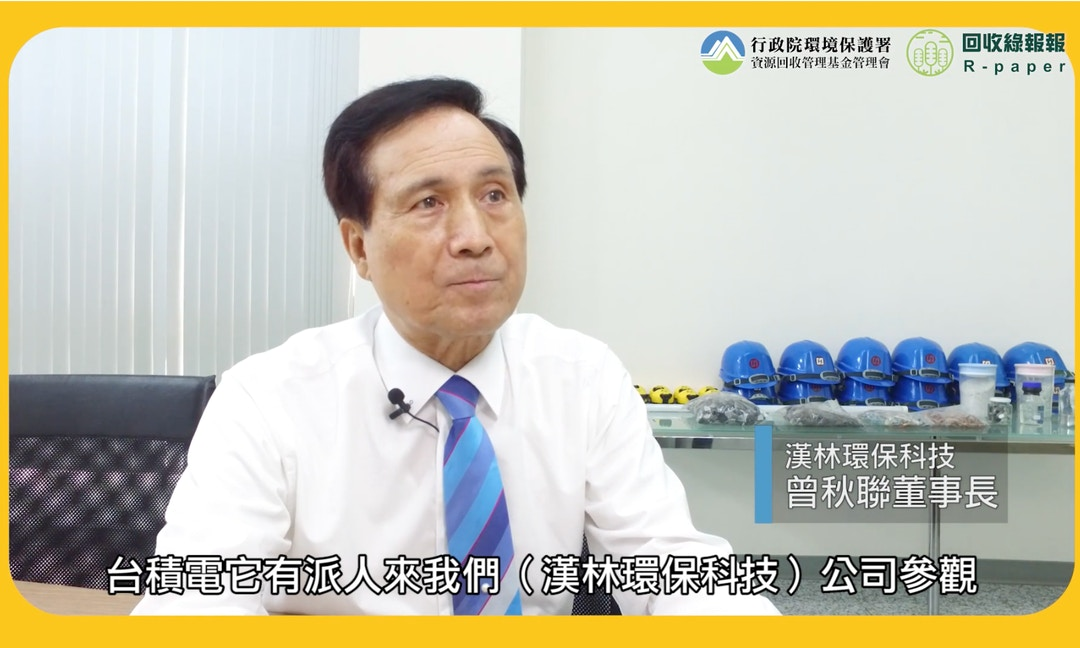 回收綠報報#45|帶您直擊臺灣首家廢棄LED照明光源處理過程,連台積電都說讚!