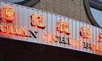 台北最強的麻辣火鍋「詹記」回歸!復古台味新店面成為討論度第一的朝聖亮點