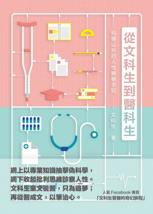 studentinmedicine_cover_front_H2