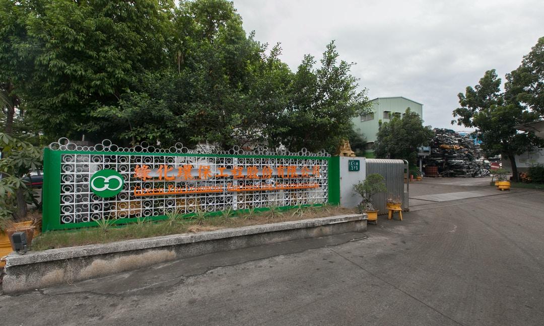回收綠報報#49|落實循環經濟,綠化環保工程這樣處理廢汽機車