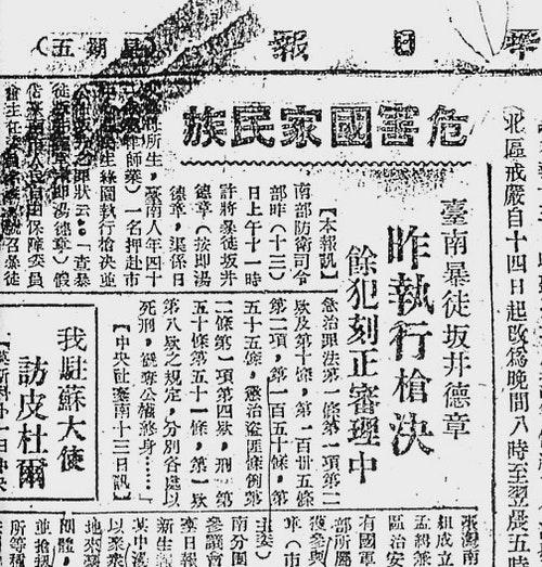 1947年3月13日臺灣臺南市長候選人湯德章律師遭蔣中正與陳儀所屬非法殺害_La