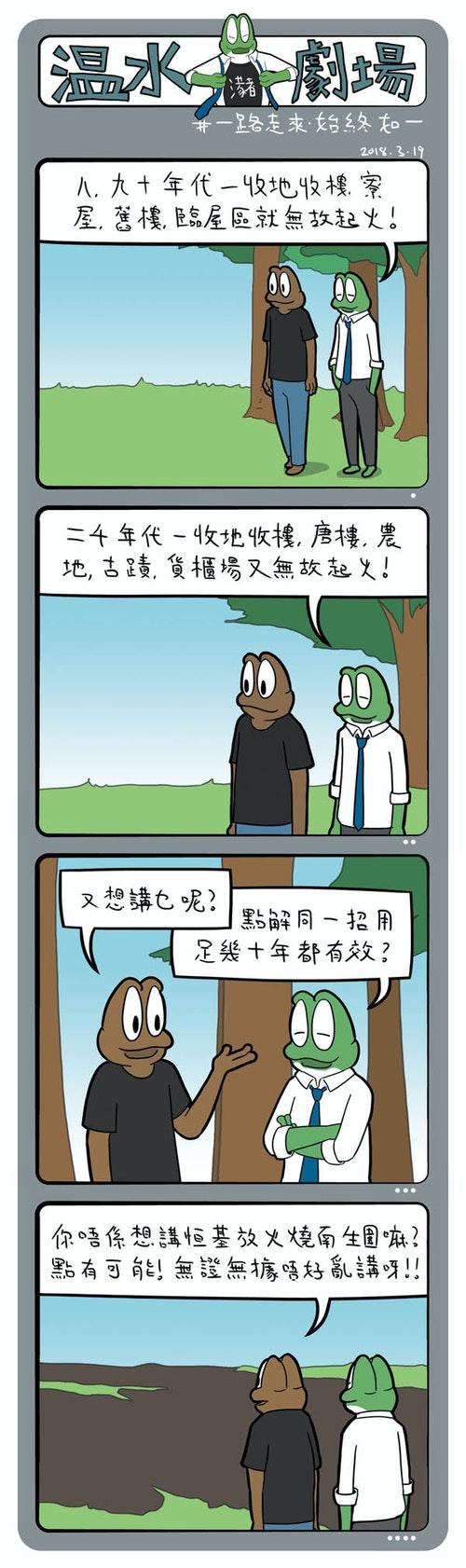 frog_news_lens_143_544
