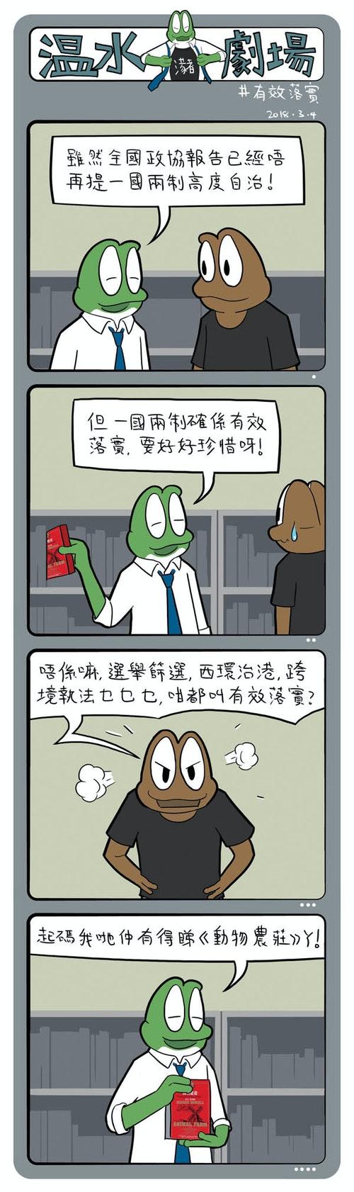 frog_news_lens_141_542