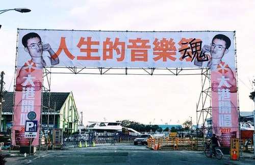 大港吉祥物小花-巨大拱門照