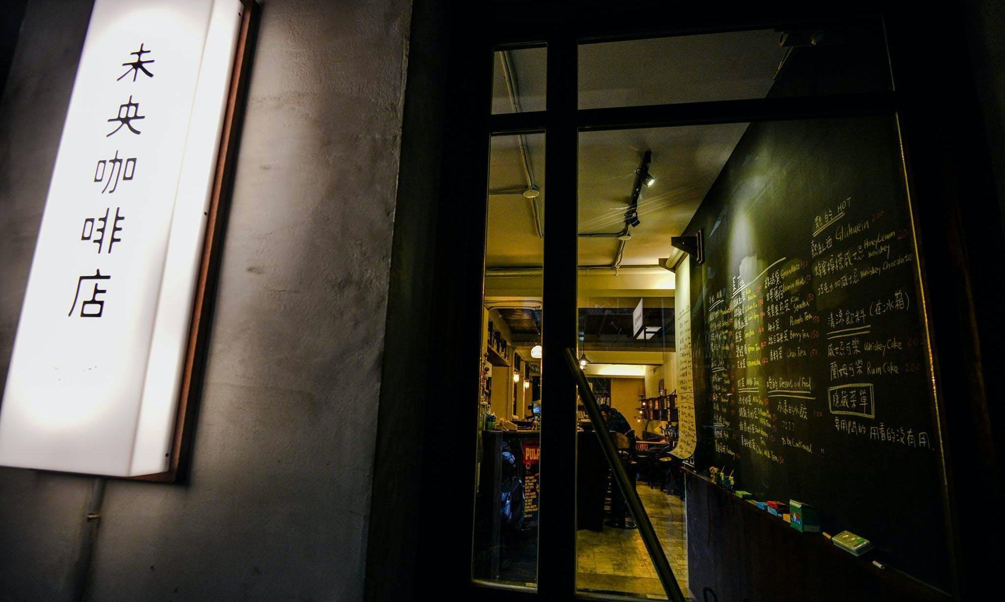 台北夜貓日常,5間讓人留連忘返的「深夜咖啡館」