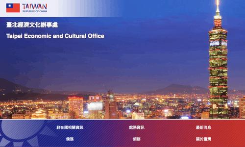 台灣駐約旦代表處