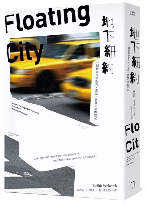 (八旗)0URP4003地下紐約(新版)300DPI立體書封