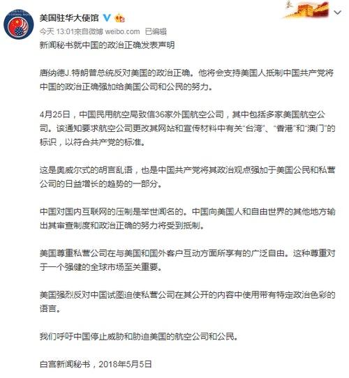 White_House_statement_China