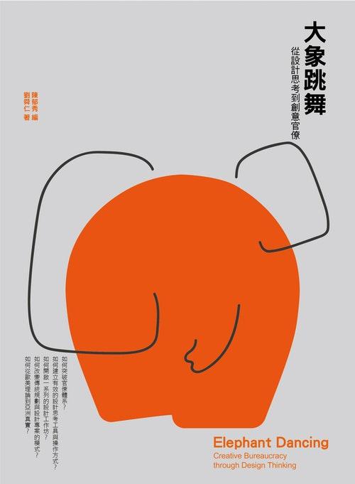 YLL39大象跳舞_封面