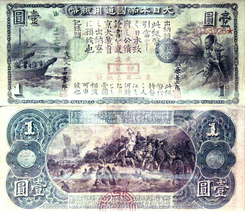 Early_one_yen_banknote_front_and_reverse