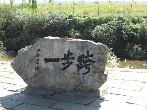 中朝邊境一步跨(對面即是北韓)