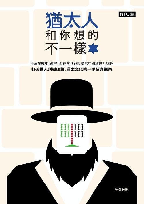 猶太人和你想的不一樣-fn-01