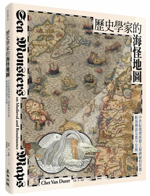 歷史學家的海怪地圖