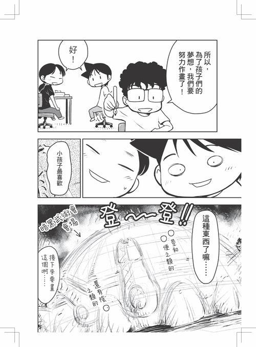 0702_先生白書-86