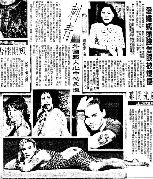 1991_10_01_聯合報_國際視訊_刺青_外國藝人心中的永恆