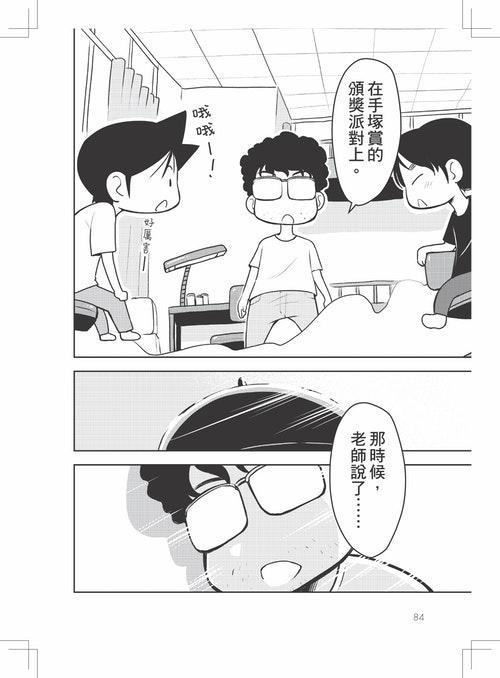 0702_先生白書-84