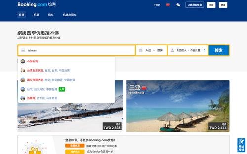 booking.com簡體中文