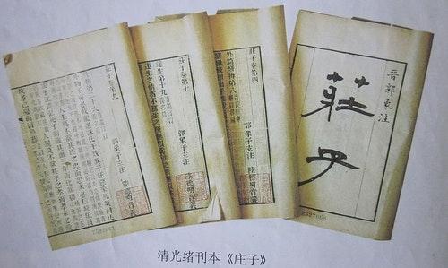 800px-Zhuangzi_book
