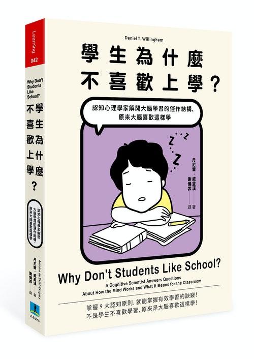 學生為什麼不喜歡上學_立體書封(300dpi)