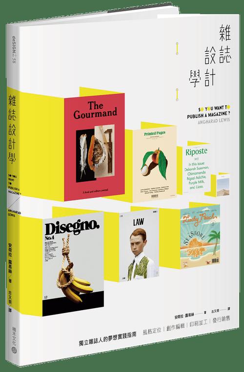 雜誌設計學_立體書封(小)