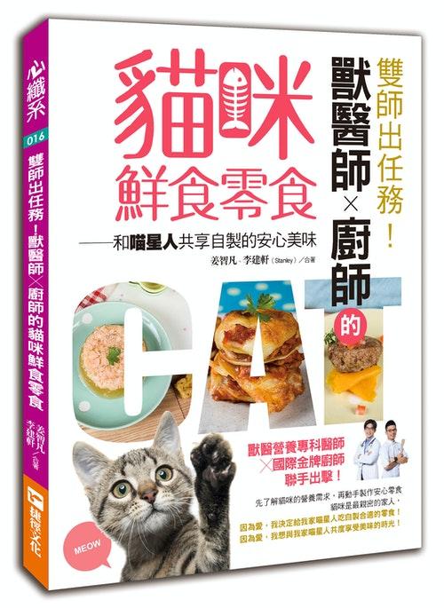 雙師出任務-貓咪食譜-書本加陰影-RGB