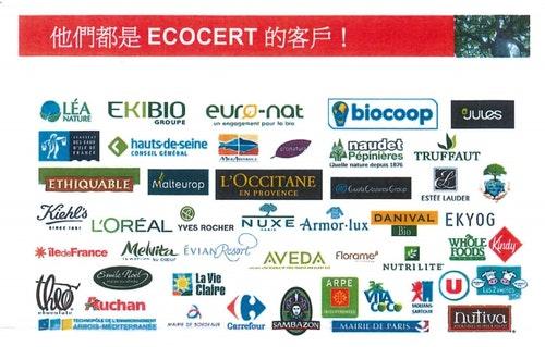 ECOCERT客戶
