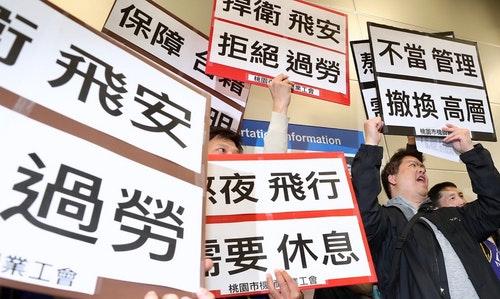 機師工會罷工