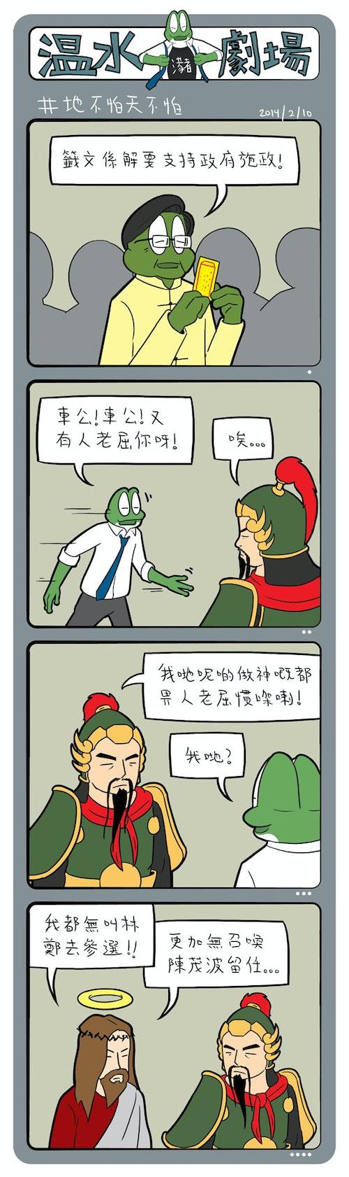 frog_news_lens_189_589