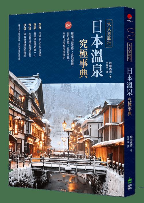 創意市集2APJ15《大人的旅行.日本溫泉究極事典》cover