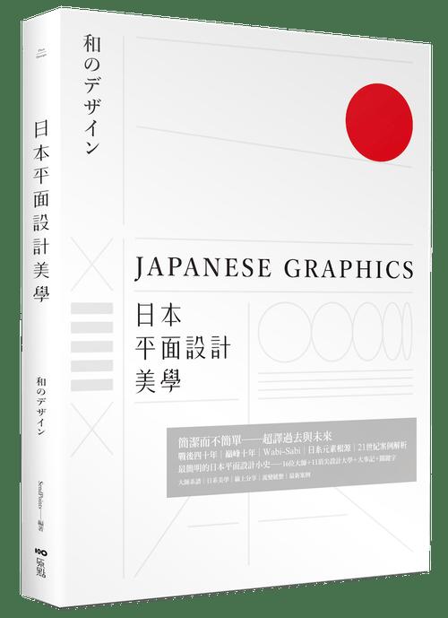 日本平面設計美學_立體書封_有貼紙