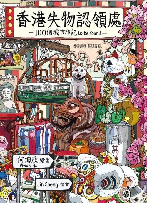香港失物認領處