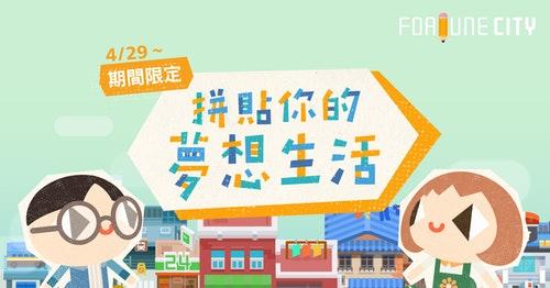 Fourdesire精心打造「拼貼夢想生活」線上活動推廣記帳好處