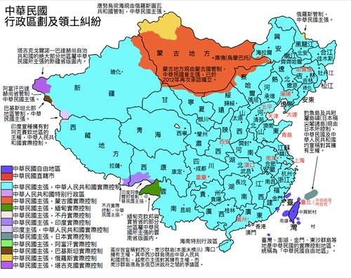 中華民國領土