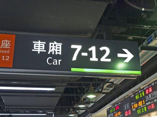 1-2-d_台灣高鐵燈箱指標