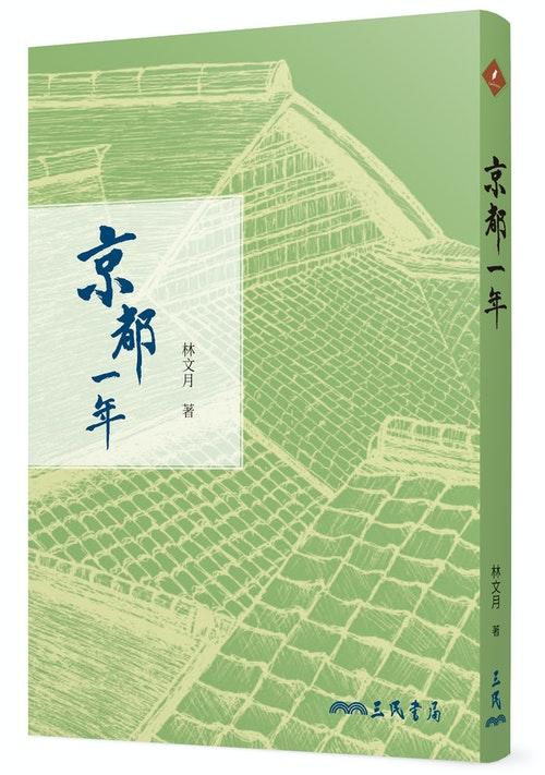 [立體書封]京都一年(三民書局)
