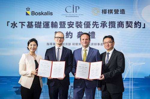 CIP與荷蘭Boskalis_台灣樺棋營造簽署「水下基礎運輸暨安裝優先承攬商契約