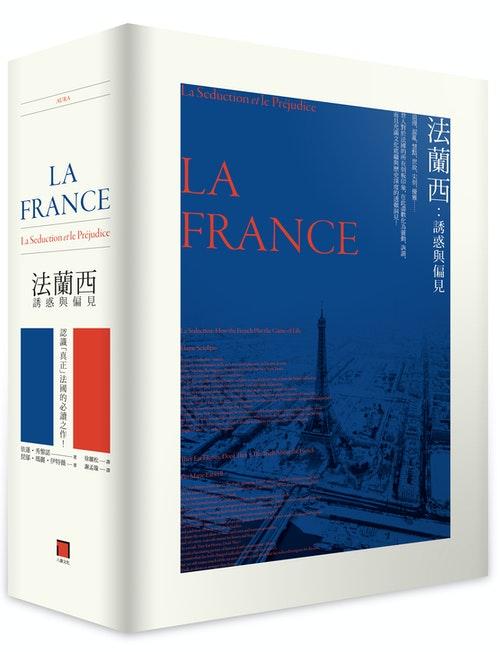 (八旗)0U003018法蘭西-誘惑與偏見(套書組-立體300dpi)