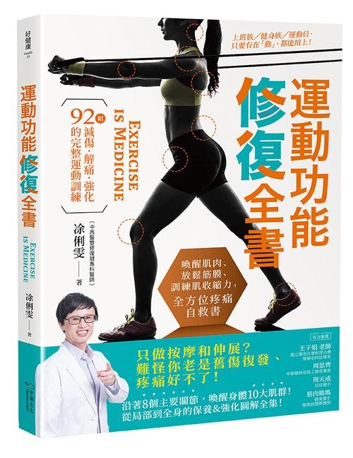 (幸福E)運動功能修復全書-立體書72