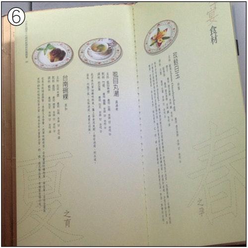 P208(6)陳水扁就職國宴菜單菜式