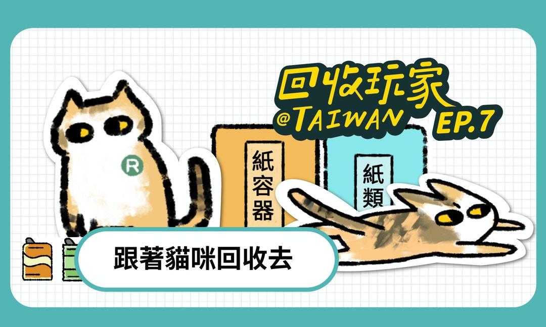 回收玩家EP07|跟著貓咪回收去