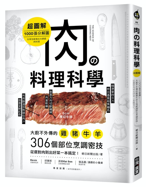 肉の料理科學【超圖解】_封面