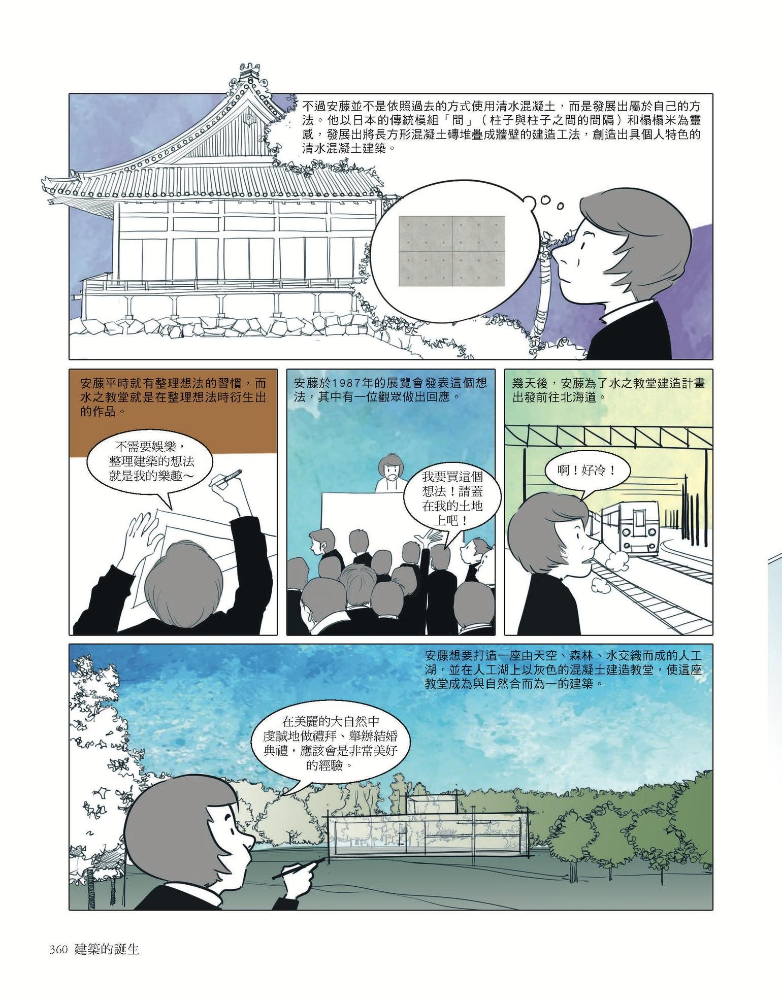 關鍵評論網-建築的誕生_頁面_03